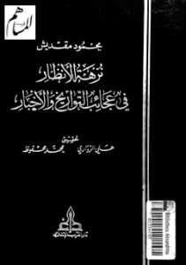 نزهة الانظار في عجائب التواريخ و الاخبار لمحمود مقديش