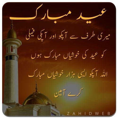Happy Eid Moon Wishes
