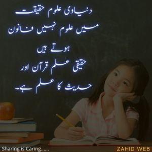 Haqeeqi ilm Quran Aur Hadees Ka Hai