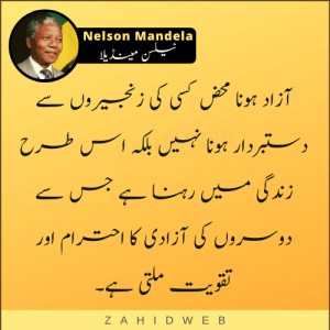 Quotes of freedom in Urdu by Nelson Mandela
