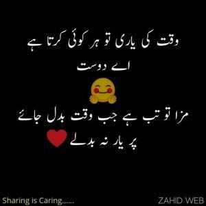 Waqt Ki Yaari Tu Har Koi Karta Hai