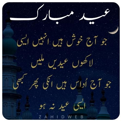 Wish Happy Eid Mubarak 2021