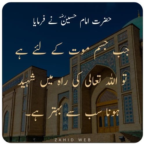 Allah Ki Rah Mein Shaheed Hona Sab Se Behtr Hai
