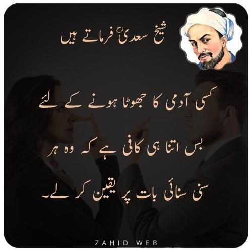 Sheikh Saadi Ideas in Urdu
