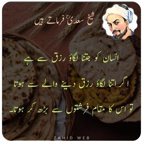 Sheikh Saadi Saying in Urdu