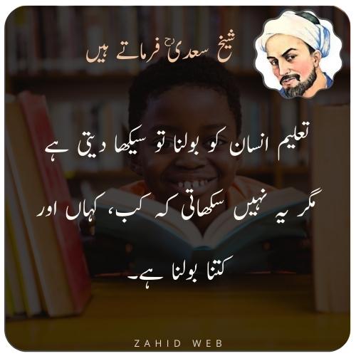 Sheikh Sadi Saying About Education