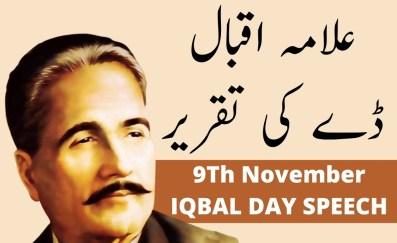 Urdu Speech on Allama Iqbal in Written Form PDF