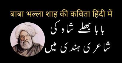 Bulleh Shah Poetry in Hindi Pdf Free Download