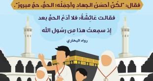 الحج - الحج جهاد النساء