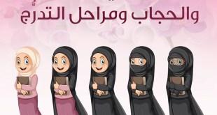 كيف أهيئ صغيرتي للبلوغ - الحجاب ومراحل التدرج