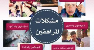 المراهقة والمراهقون - مشكلات المراهقين
