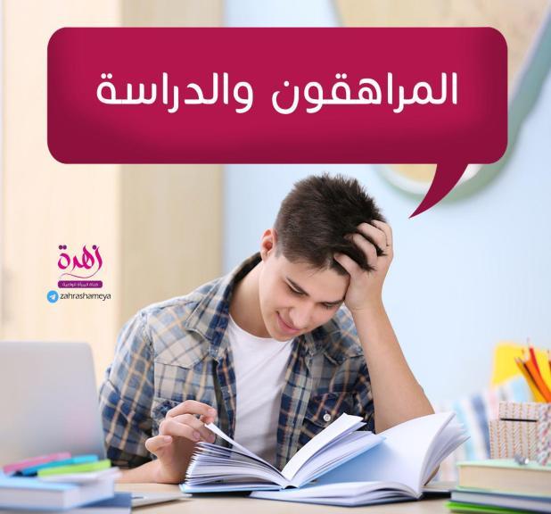 المراهقة والمراهقون - الفشل الدراسي
