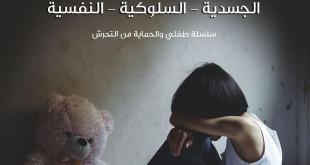 طفلي والحماية من التحرش - أضرار التحرش وأعراضه