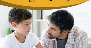 طفلي والحماية من التحرش - صدمة الاكتشاف وخطوات التعامل الصحيحة