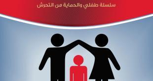 طفلي والحماية من التحرش - خطوط حمراء للآباء والأمهات