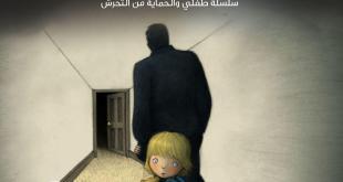طفلي والحماية من التحرش - ماذا لو كان المعتدي أحد الأقارب؟