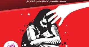 طفلي والحماية من التحرش - أضرار السكوت والتستر على جريمة التحرش