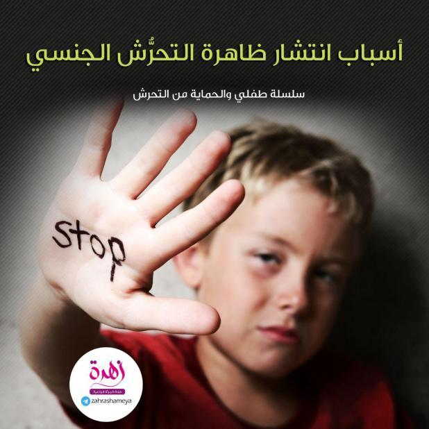 طفلي والحماية من التحرش - أسباب انتشار ظاهرة التحرش الجنسي