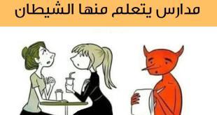 أخلاق وآداب - مجالس النساء