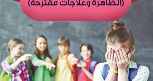 رسائل تربوية - طفلي والتنمر - الظاهرة وعلاجات مقترحة