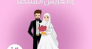 قضايا اجتماعية - العروس الواعية والعريس المنتظر