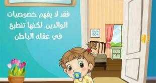 رسائل تربوية - لا تستصغري طفلك