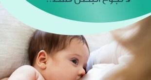 نصائح في تربية الأولاد - الرضاعة لتغذية العاطفة لا لجوع البطن فقط!