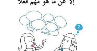 آداب وأخلاق - بين العقل والثرثرة علاقة عكسية