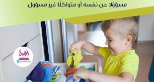 نصائح في تربية الأولاد - عودي الطفل أن يكون مسؤولا عن نفسه لا متواكلا غير مسؤول