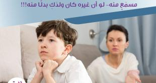 نصائح في تربية الأولاد - يكره الطفل الشعور بأن سواه من الأطفال مفضلون لدى أمه أو أبيه عليه