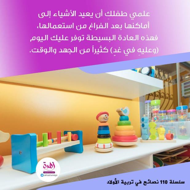 نصائح في تربية الأولاد - علمي طفلك أن يعيد الأشياء إلى أماكنها بعد الفراغ من استعمالها
