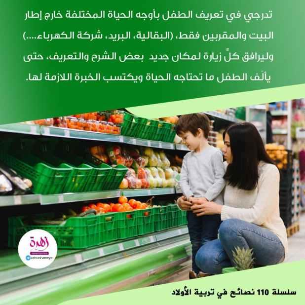 نصائح في تربية الأولاد - تدرجي في تعريف الطفل بأوجه الحياة المختلفة
