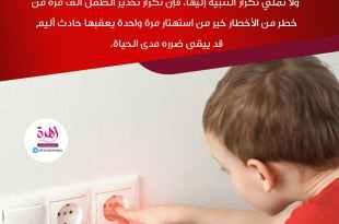 نصائح في تربية الأولاد - احرصي على تعليم الطفل قواعد الأمان العامة منذ طفولته المبكرة