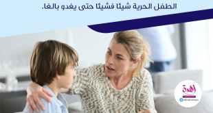 نصائح في تربية الأولاد - النصيحة والمراقبة والمعونة