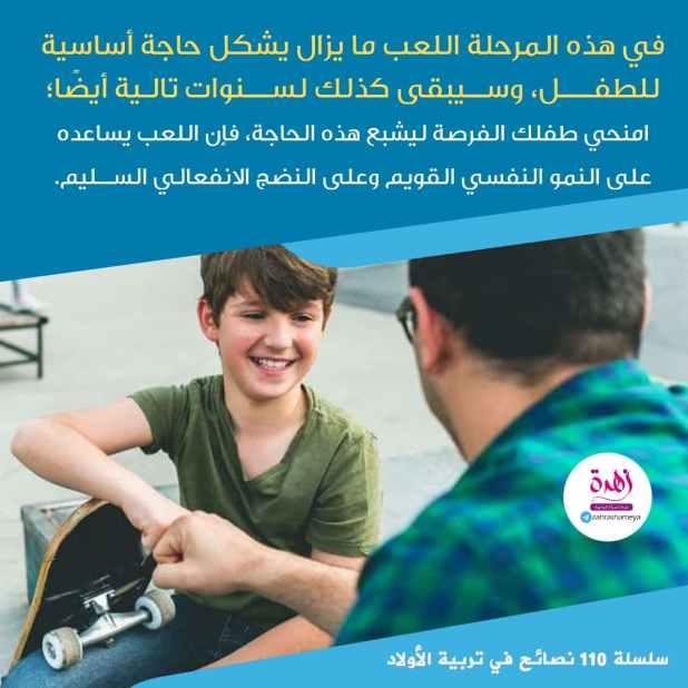 نصائح في تربية الأولاد - اللعب يشكل حاجة أساسية للطفل