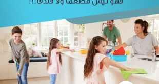 نصائح في تربية الأولاد - اجعلي التعاون في إنجاز أعمال البيت قانونا عاما