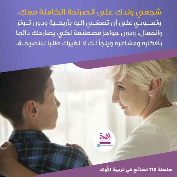 نصائح في تربية الأولاد - شجعي ولدك على الصراحة الكاملة معك