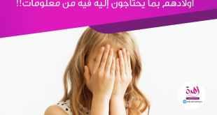 تربية الأولاد - الخجل من حديث الأبناء عن البلوغ
