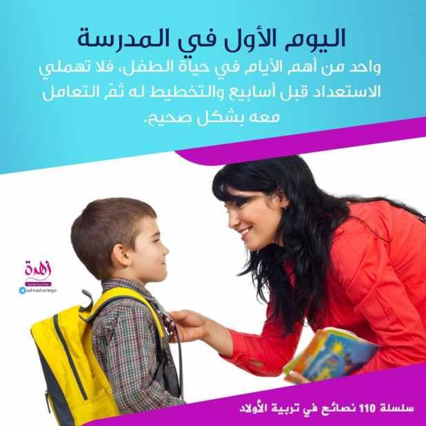 تربية الأولاد - اليوم الأول في المدرسة