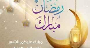 رمضان - تهنئة بقدوم شهر رمضان