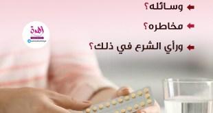 رمضان - تأخير الدورة الشهرية لأجل صيام رمضان
