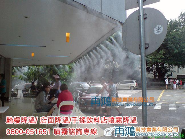 噴霧機降溫/ 水霧機降溫/店面降溫/戶外降溫/噴霧規劃03