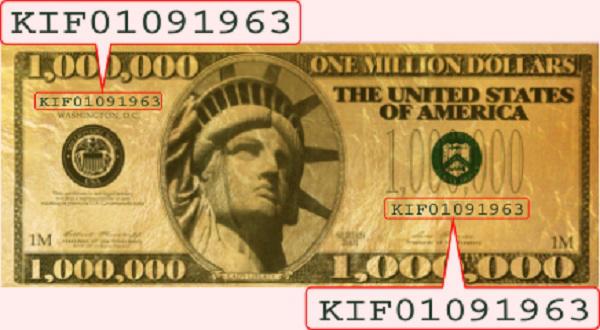 щастлива банкнота