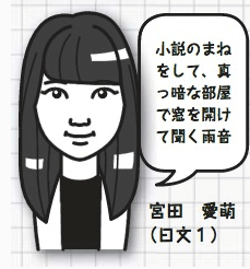 宮田愛萌 まなも 高校 彼氏 國學院大学 youtube 動画