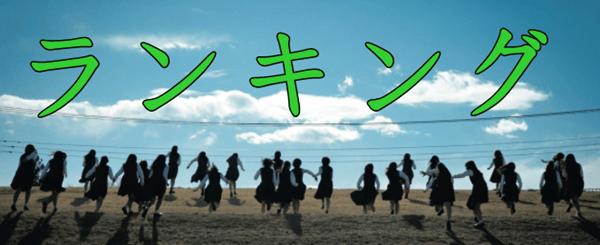 欅坂46 けやき坂46 運動神経 ランキング