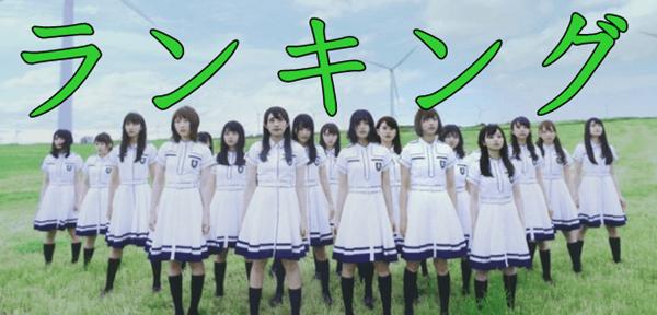 欅坂46 人気メンバー ランキング