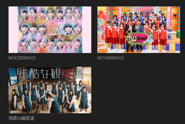 欅って書けない けやき坂46 欅坂46 無料 動画