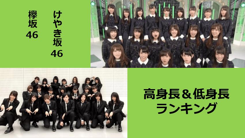 欅坂46-けやき坂46-身長-ランキング-一覧-高い-低い