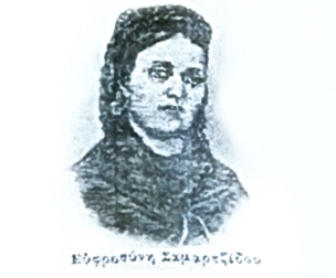 Euphrosyne Samartzidis