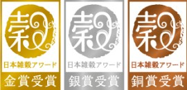 金銀銅賞ロゴ